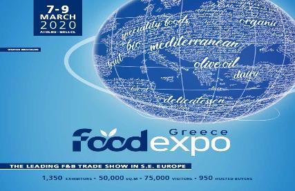 2020年希腊国际食品展