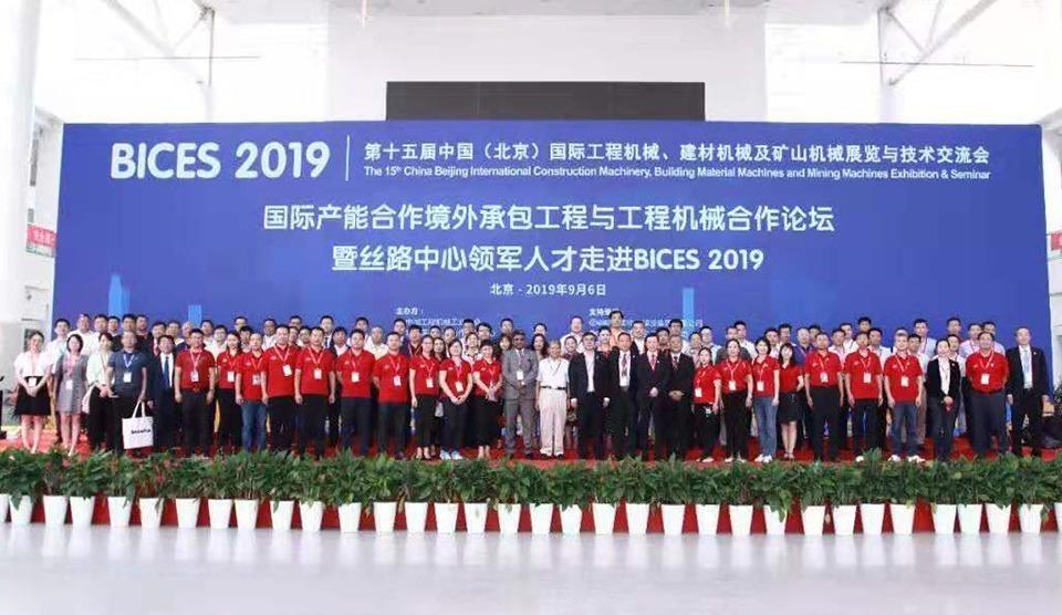 国际产能合作境外承包工程与工程机械合作论坛-2019.9.6