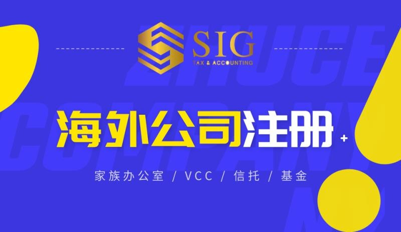 SIG-公司注册服务-布局新加坡