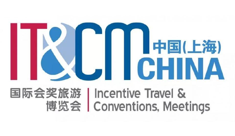 2020中国(上海)国际会奖旅游博览会