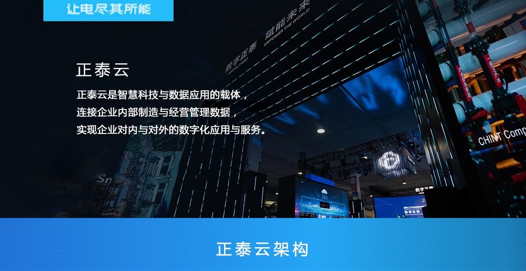 正泰云app -详情-长版2-1.1.png