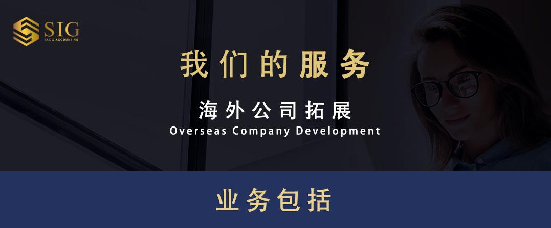 2020.08.31_海外公司拓展1.png