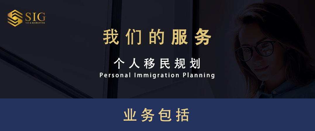 2020.09.04_个人移民规划_01.png