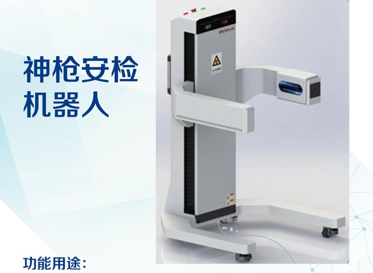 2020.10.19_产品店铺详情页_神枪安检机器人1.png