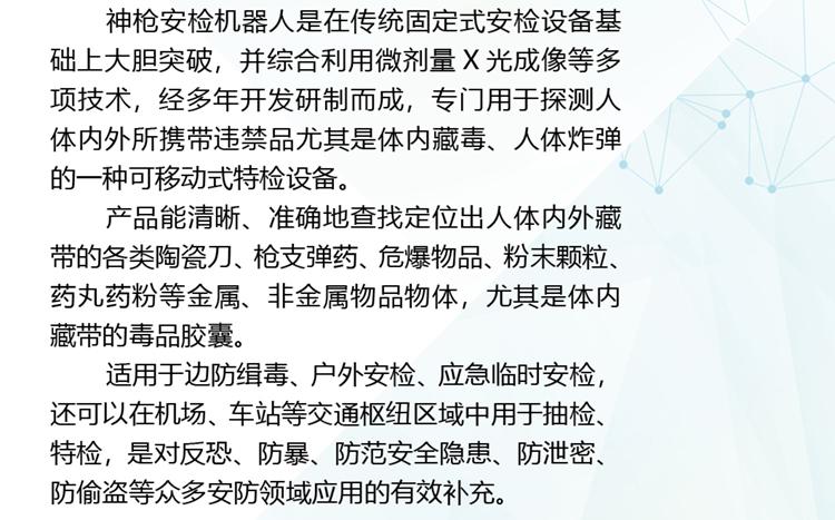 2020.10.19_产品店铺详情页_神枪安检机器人2.png