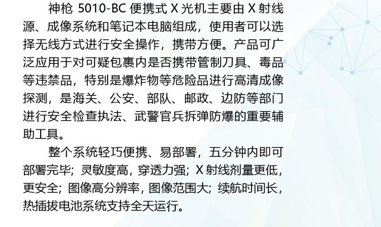 2020.10.19_产品店铺详情页_神枪便携式X光机2.png