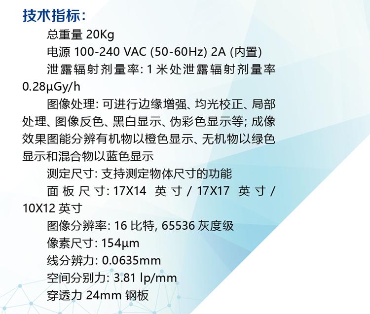 2020.10.19_产品店铺详情页_神枪便携式X光机4.png