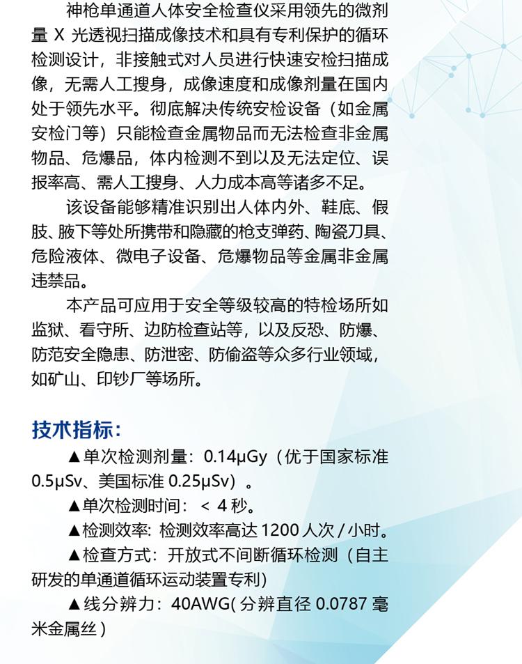 2020.10.19_产品店铺详情页_神枪单通道人体安全检查仪2.png