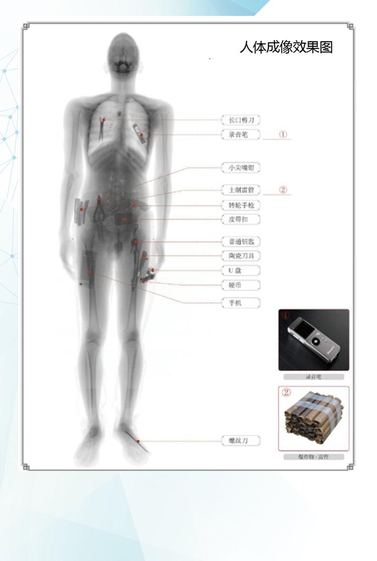 2020.10.19_产品店铺详情页_神枪单通道人体安全检查仪3.png