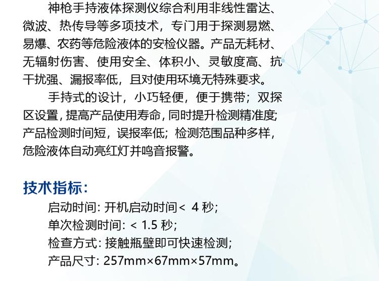 2020.10.19_产品店铺详情页_神枪手持液体探测仪2.png