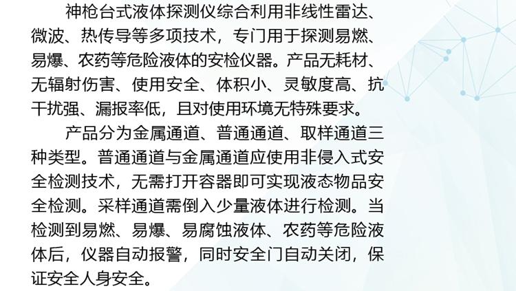 2020.10.19_产品店铺详情页_神枪台式液体探测仪2.jpg