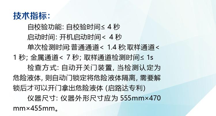 2020.10.19_产品店铺详情页_神枪台式液体探测仪3.jpg