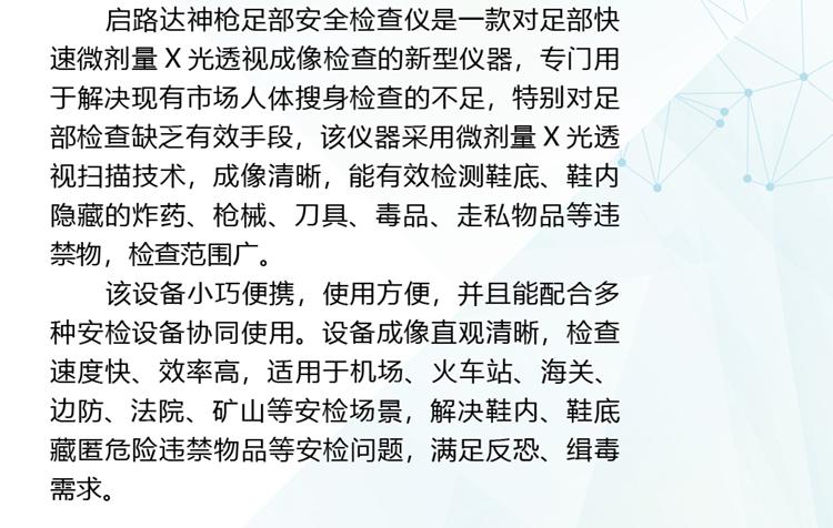 2020.10.19_产品店铺详情页_神枪足部安全检查仪2.png
