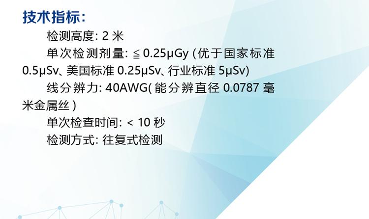 2020.10.19_产品店铺详情页_隐蔽安检通道3.png