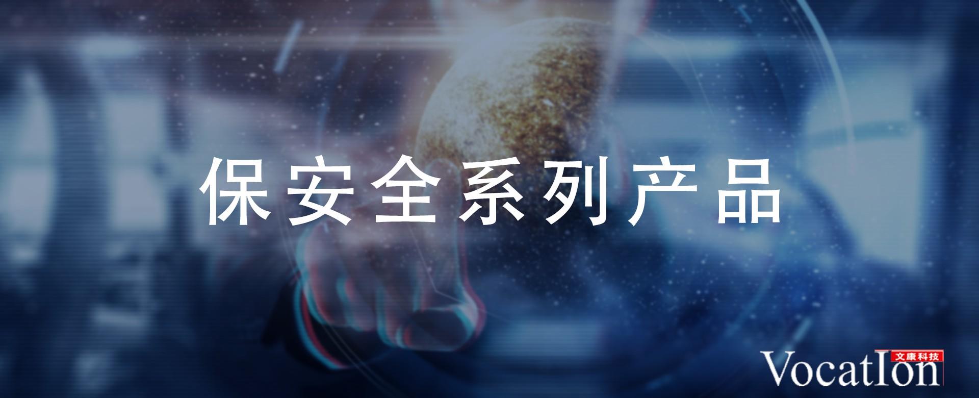 2020.11.02_详情页_保安全系列_1.jpg