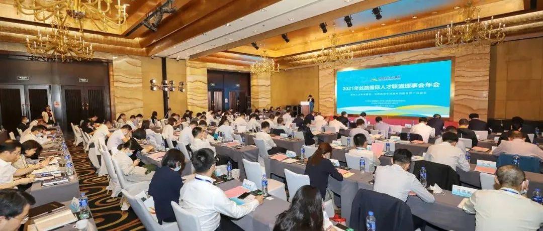 丝路国际人才联盟理事会年会召开  40余家央企共商共建世界一流企业人才培养体系